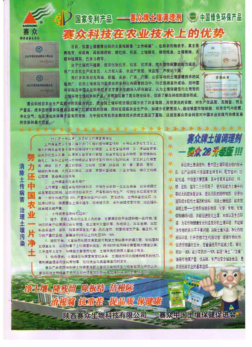 18luck新利官网登录土壤调理剂